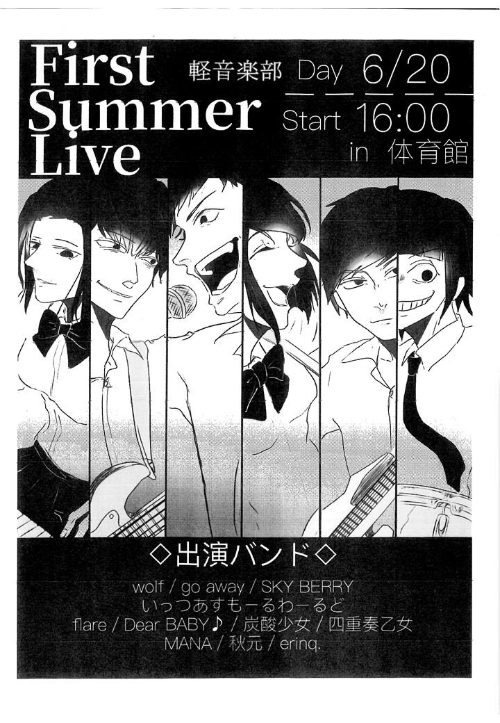 軽音楽部 放課後 LIVE Digest Movie!